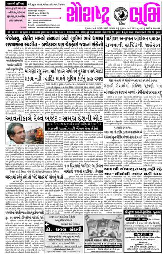 24-02-2016-saurastrabhommi-news-item-1