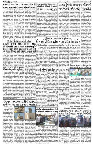24-02-2016-saurastrabhommi-news-item-2