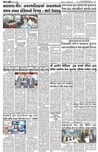 24-02-2016-saurastrabhommi-news-item-3