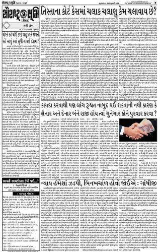 24-02-2016-saurastrabhommi-news-item-4