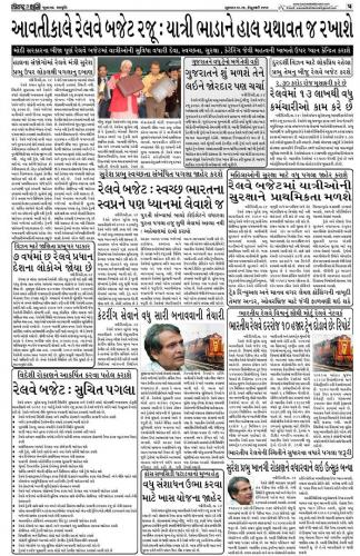 24-02-2016-saurastrabhommi-news-item-5