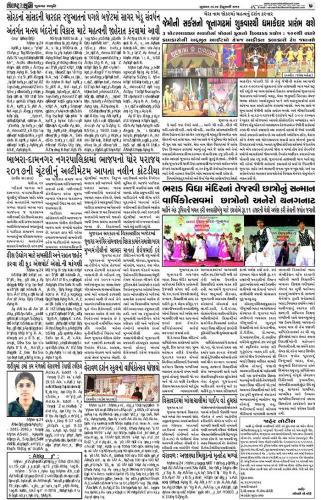24-02-2016-saurastrabhommi-news-item-7