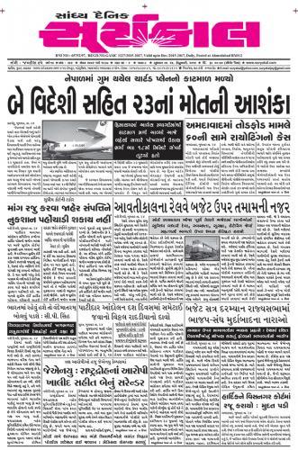 suryakal-epaper-news-item-1