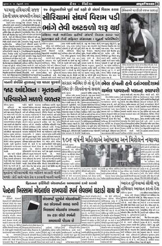 suryakal-epaper-news-item-3