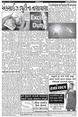 suryakal-epaper-news-item-5
