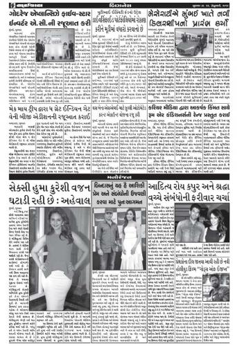 suryakal-epaper-news-item-6