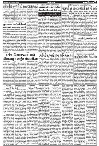 suryakal-epaper-news-item-7