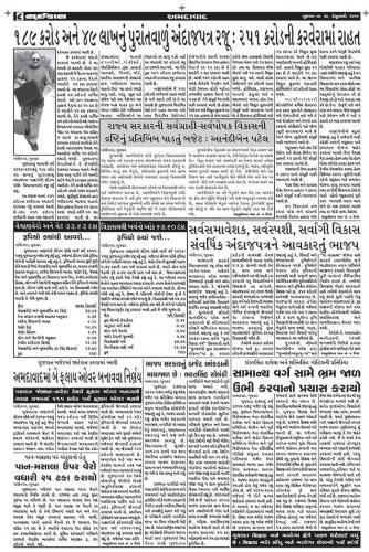 suryakal-epaper-news-item-8